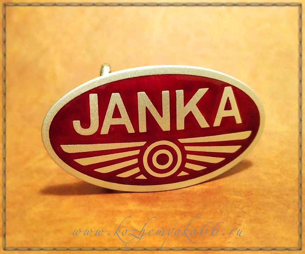 Pryazhka-Janka-1